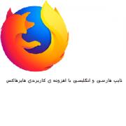 تایپ فارسی و انگلیسی - آموزش تایپ فارسی و انگلیسی
