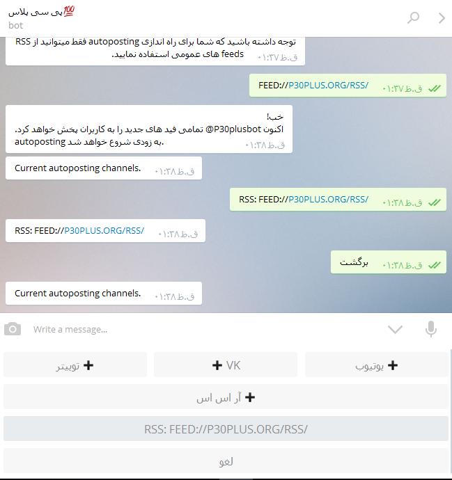 آموزش تبدیل کانال معمولی در تلگرام به کانال هوشمند با ربات مخصوص و حرفه ای