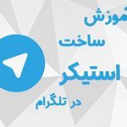 ساخت استیکر - آموزش ساخت استیکر تلگرام