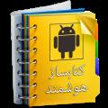 کتاب ساز - برنامه کتاب ساز