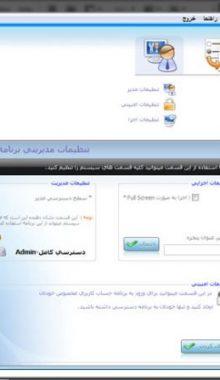 نرم افزار مدیریت کتابخانه الماس - برنامه مدیریت کتابخانه - almas booker