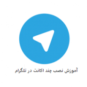اکانت تلگرام - آموزش