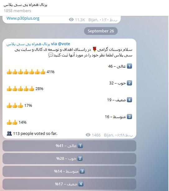 ایجاد نظر سنجی در کانال +گروه تلگرام (آموزش تصویری)