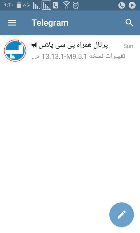 اسکرین شات تلگرام