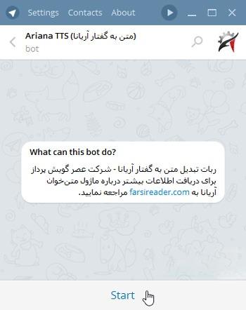 آموزش تصویری تبدیل متن به گفتار از طریق ربات آریانا تلگرام - Telegram ArianaBot