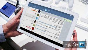 تلگرام فارسی - ورژن جدید