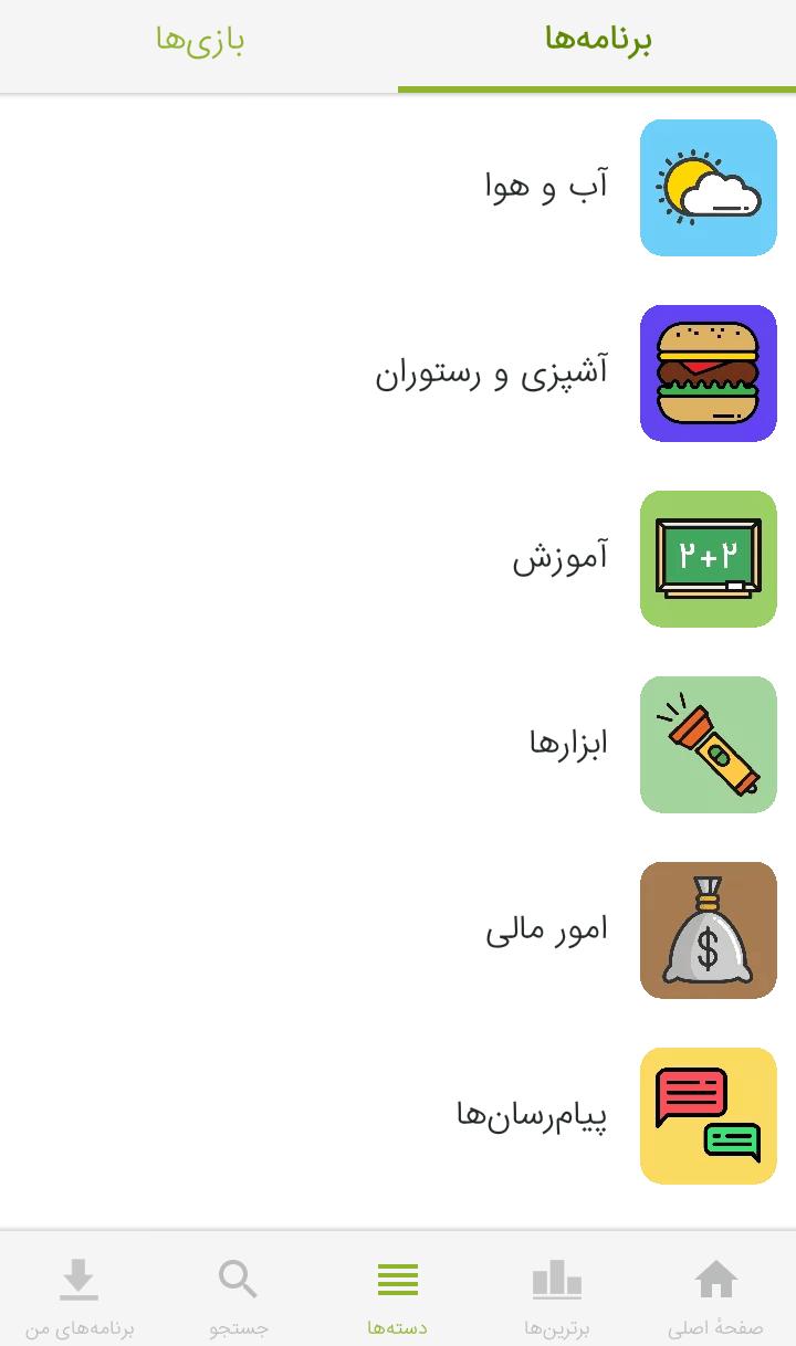 دانلود بیتالک در از کافه بازار دانلود Bazaar v7.17.5 - مارکت محبوب ایرانی برنامه و بازی ...