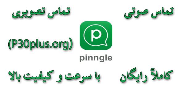 Pinnglev1.0.1