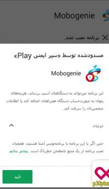 موبوجین مارکت - موبوجین - Mobogenie market