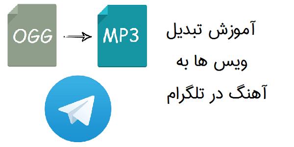 آموزش تصویری تبدیل ویس به آهنگ در تلگرام Ogg To Mp3
