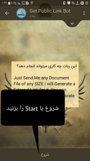 آموزش تصویری تبدیل فایل نصبی تلگرام به لینک مستقیم