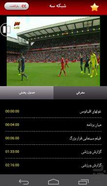 Live irib دانلود برنامه پخش زنده شبکه های ایران لایو ایریب Live irib