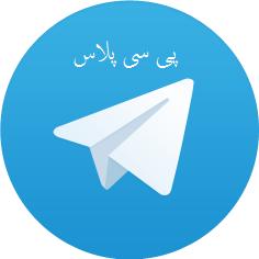 تلگرام قدیمی (تلگرام کم حجم)