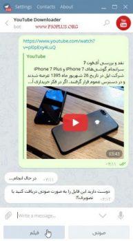 دانلود ربات فیلم یاب تلگرام
