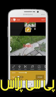تدوین و میکس فیلم videoshop-mobile-video-editor