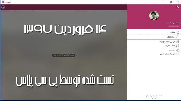 سروش برای کامپیوتر soroush - سروش برای ویندوز