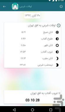 سروش برای اندروید - اپلیکیشن سروش - پیام رسان سروش soroush