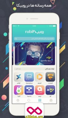 rubika روبیکا - اینترنت رایگان - دانلود برنامه روبیکا rubika