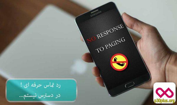 اپلیکیشن در دسترس نیستم - برنامه در دسترس نیستم