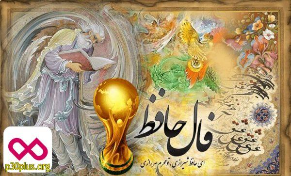 برنامه فال حافظ شیرازی
