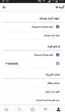 اینستاگرام فارسی رایگان ، instagram farsi