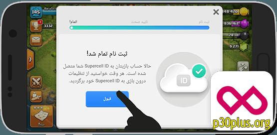 سوپر سل آیدی در کلش اف کلنز Supercell ID آموزش تصویری