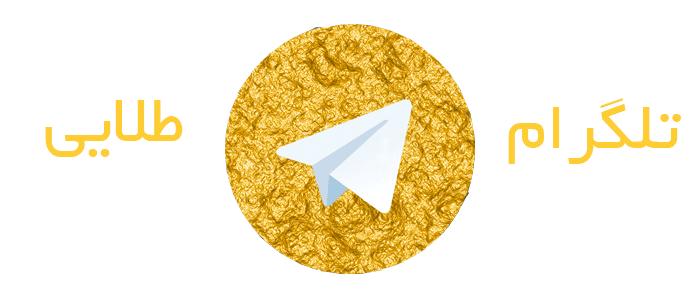 دانلود تلگرام طلایی ,دانلود تلگرام,نصب تلگرام طلایی