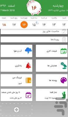 تقویم باد صبا - دانلود تقویم اذان گو باد صبا - bade saba
