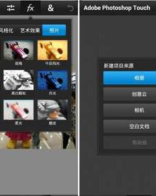 Photoshop Touch for phone - دانلود فتوشاپ اندروید