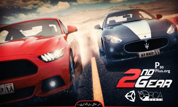 2nd Gear Traffic - دنده دو : ترافیک