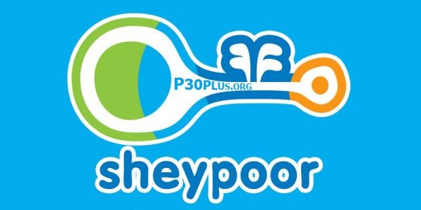 شیپور - Sheypoor