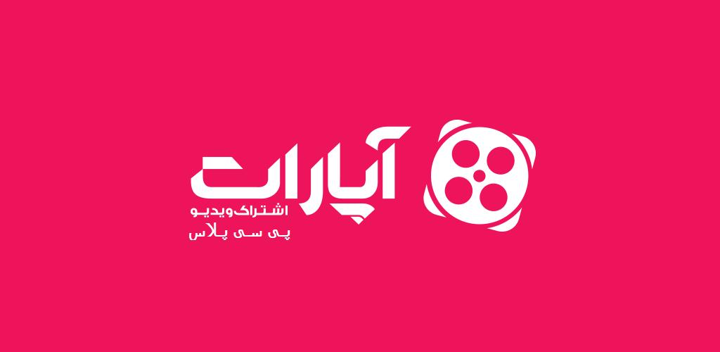 "Aparat - سرویس اشتراک ویدیو "" آپارات """
