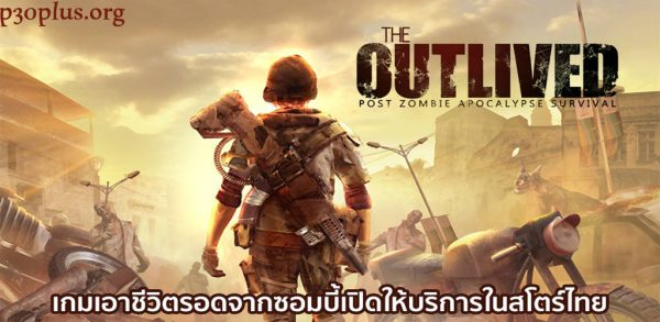 The Outlived-آخرین بازمانده