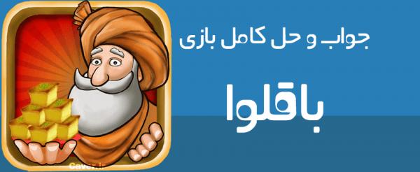 دانلود بازی باقلوا Baghlava v2.1.8 - نسخه جدید باقلوا برای اندروید + جواب تمامی مراحل
