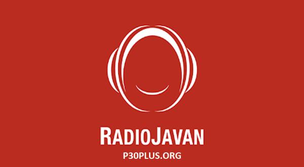 RADIO JAVAN -رادیو جوان