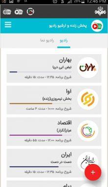 اپلیکیشن ایران صدا - IRAN SEDA