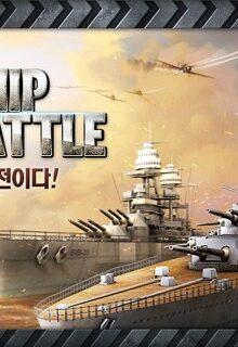 WARSHIP BATTLE:3D World War II - نبرد کشتی های جنگ جهانی 2