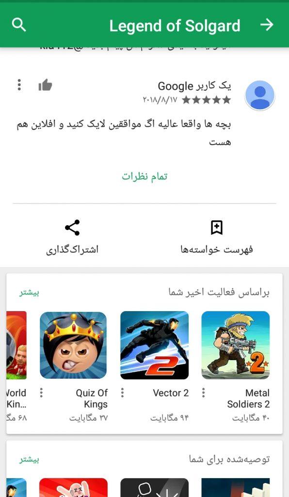 آموزش دانلود برنامه ها و بازی های پولی گوگل پلی به صورت کاملا رایگان ! گوگل پلی رایگان