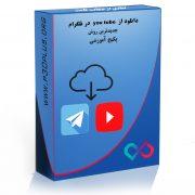 دانلود ویدیوهای یوتیوب با استفاده از تلگرام