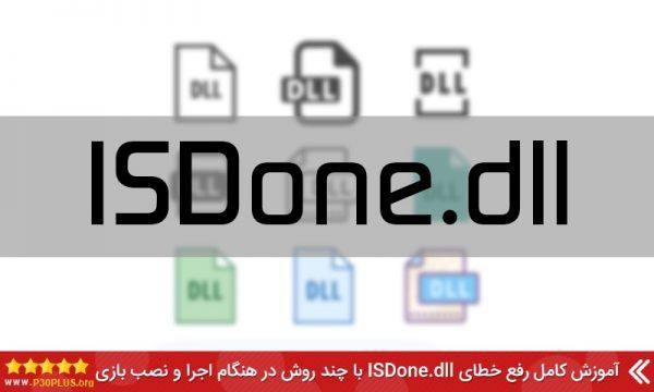 آموزش تصویری رفع ارور ISDone.dll