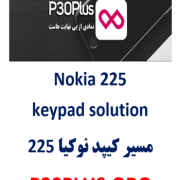 مسیر کیپد گوشی نوکیا 225 - Nokia 225 keypad solution