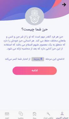 Ramraaz - رمراز