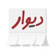دیوار - اپلیکیشن خرید و فروش - Divar - اپلیکیشن خرید وسایل دست دوم
