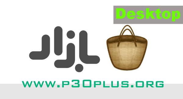 کافه بازار برای کامپیوتر - مارکت محبوب ایرانی کافه بازار