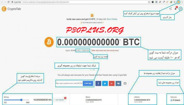 بیت کوین رایگان - با این مرورگر ساده به صورت رایگان bitcoin دریافت کنید