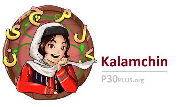 کلمچین - kalamchin
