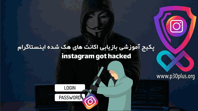 بازیابی اکانت های هک شده اینستاگرام , بازگردانی اکانت هک شده اینستاگرام