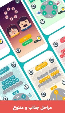 kalamatic -کلماتیک - دانلود بازی کلماتیک همراه با جواب تمام مراحل - بازی کلماتیک + هک تمام جواب ها