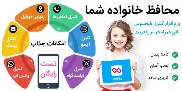 نرم افزار کنترل خانواده , دانلود نرم افزار کنترل خانواده , کنترل گوشی همسر و فرزند , Spouse and child control on the Internet