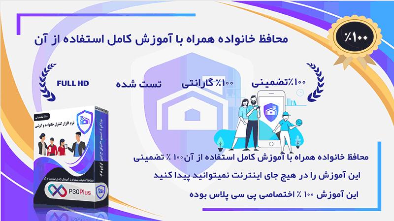 بهترین نرم افزار کنترل خانواده 2019 - اپلیکیشن پرطرفدار کنترل گوشی همسر و فرزند